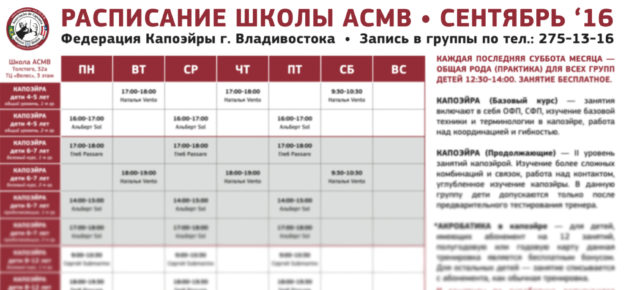 ЗАПИСЬ В ТРЕНИРОВОЧНЫЕ ГРУППЫ на сентябрь! РАСПИСАНИЕ!!!