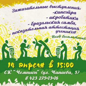 III Открытый Международный фестиваль Капоэйры! 14 апреля в 15:00 в СК Чемпион 2(Чапаева, 5). Вход свободный!