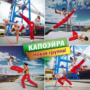 Набор в новую группу Капоэйры взрослых и подростков  (15+) на Володарского, 3а!!!