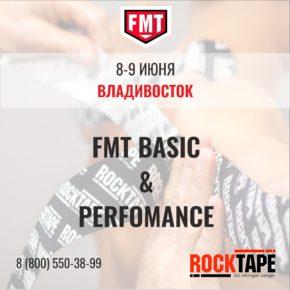 ROCKTAPE во Владивостоке! Кинезиотейпирование FMT Basic + Performance, а также FMT BLADES!