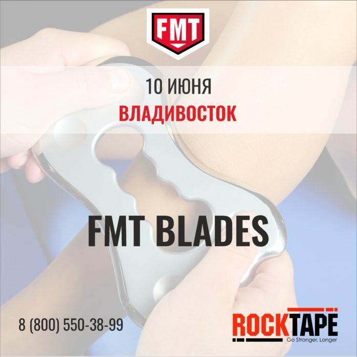 FMT BLADES 10 ИЮНЯ ВЛАДИВОСТОК