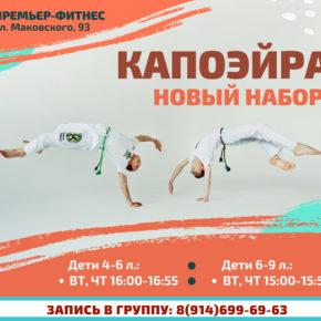 Запуск НОВЫХ групп в ПРИГОРОДЕ Владивостока!