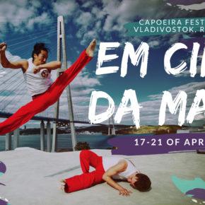 Международный дальневосточный фестиваль Капоэйры «EM CIMA DA MARÉ» 2019