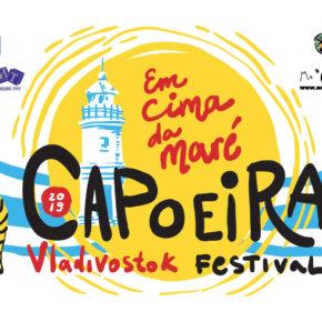 Международный дальневосточный фестиваль Капоэйры/Far East Capoeira Festival «EM CIMA DA MARÉ» 2019