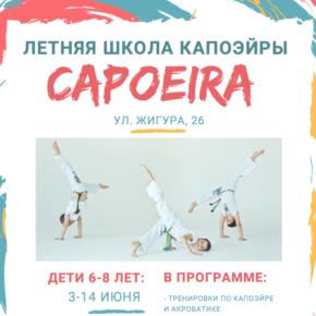 ЛЕТНЯЯ ШКОЛА КАПОЭЙРЫ 2019! Открыта запись на две смены