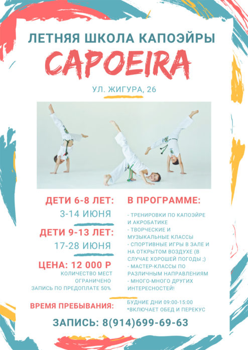 summer capoeira school!