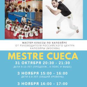 Мастер-классы по капоэйре для детей c Mestre Cueca!