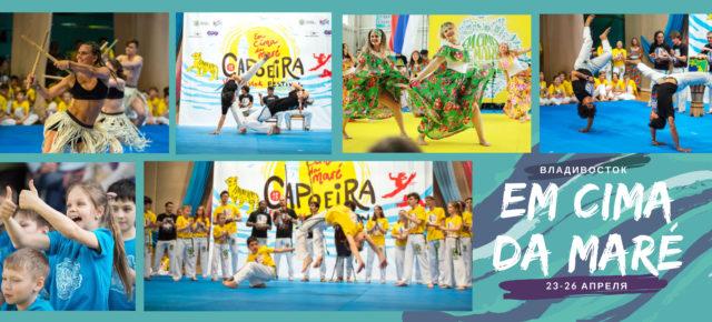 !!!ОБНОВЛЕНО!!! Международный фестиваль Капоэйры «EM CIMA DA MARÉ» 2020 - ПЕРЕНЕСЕН НА 26-29 НОЯБРЯ