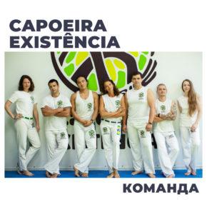 КОМАНДА Capoeira Existência
