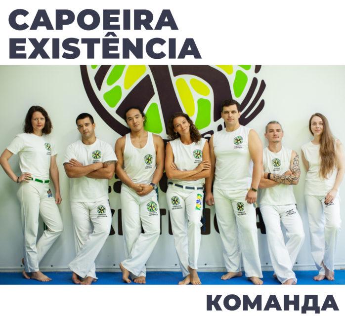 Existencia team